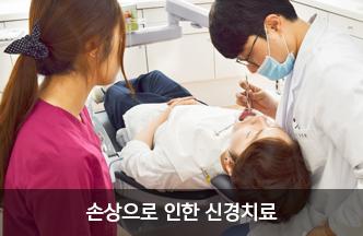 손상으로 인한 신경치료