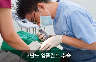 고난도 임플란트 수술